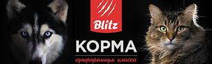Корм BLITZ