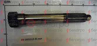 80-1601113-01 Вал МТЗ силовой сцепления, (А)