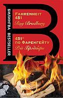 Брэдбери Р.: 451' по Фаренгейту. Fahrenheit 451'