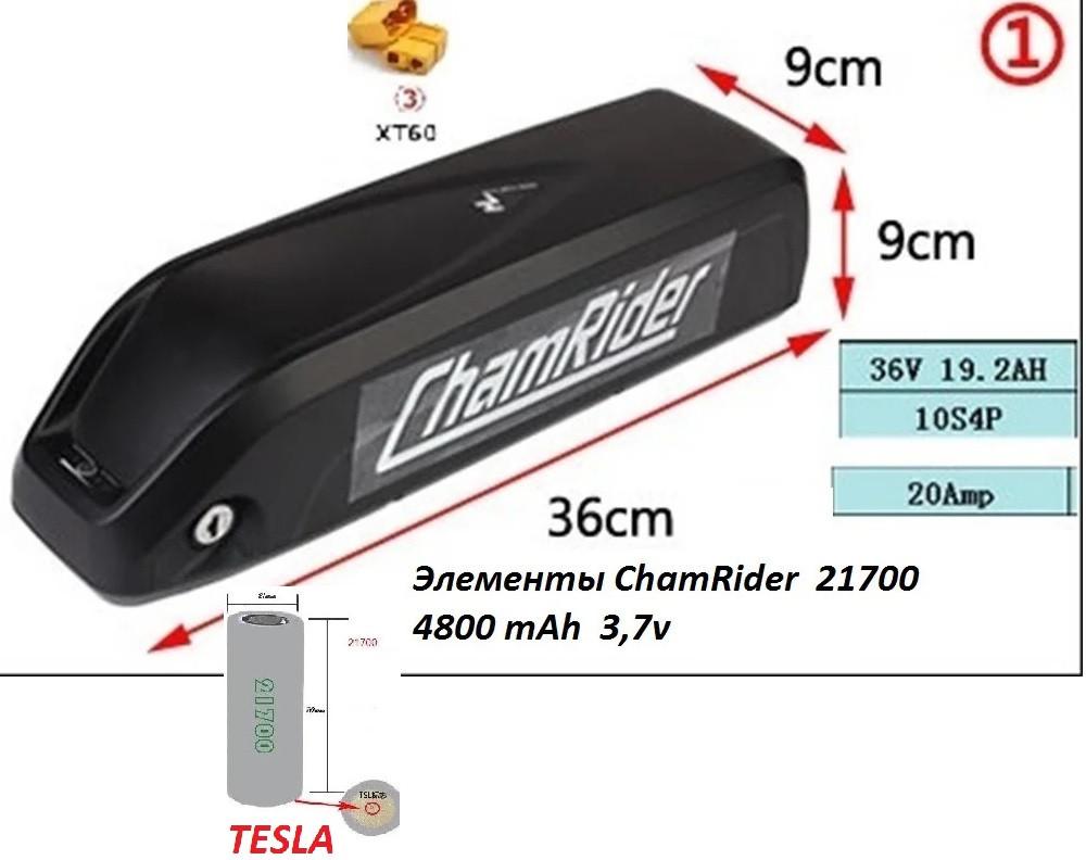 Аккумулятор Li-ion 36v 19,2 A/H + зарядн. устройство 36 v. Вес 4 Кг. Для моторов до 500w