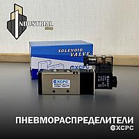 Пневмораспределитель 4V310-10 (XCPC)