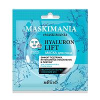 BV Maskimania Маска тканевая Hyaluron Lift Эффект подтяжки, интенсивное увлажнение и лифтинг 1 шт