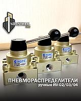 Пневораспределитель (ручной) HV-02/03/04 (XCPC)