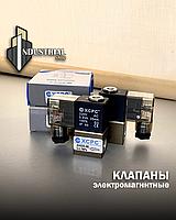 Пневмоклапан 2V025-08 (XCPC)