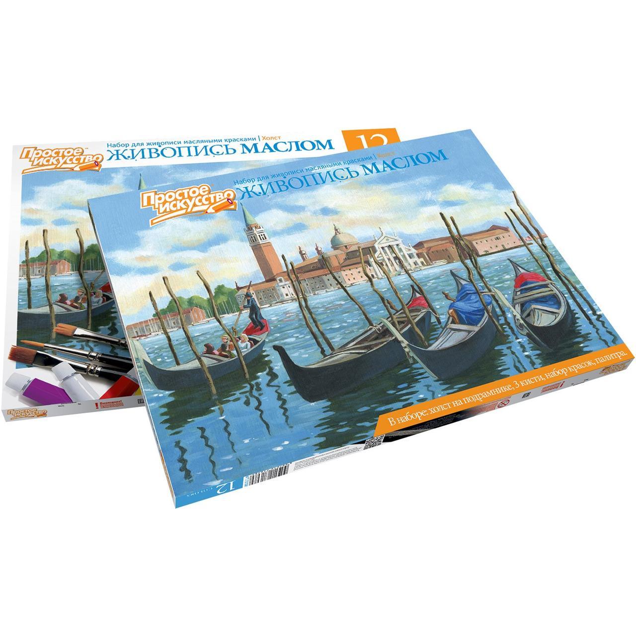 Фантазёр 737001 Набор для живописи на холсте масляными красками «Венеция»