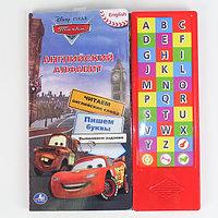 Умка Книга Тачки Disney. Английский алфавит, с кнопками
