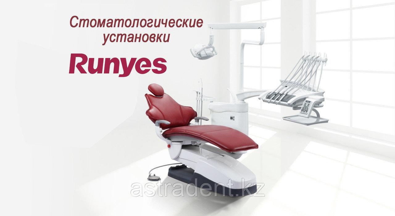 Стоматологическая установка Runyes, Китай