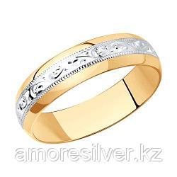 Обручальное кольцо SOKOLOV серебро с позолотой, без вставок 93110008 размеры - 21,5