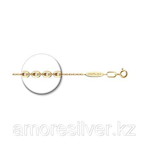 Цепь SOKOLOV серебро с позолотой, без вставок, якорь бриллиантовый 988500302 размеры - 40 50 55