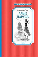 """Книга """"Алые паруса"""", Александр Грин, Твердый переплет"""