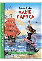 Книга «Алые паруса», Александр Грин, Твердый переплет
