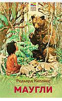 Книга «Маугли», Редьярд Киплинг, Твердый переплет