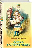 Книга «Алиса в Стране чудес», Льюис Кэрролл, Твердый переплет