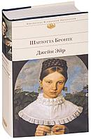 Бронте Ш.: Джейн Эйр. Библиотека всемирной литературы