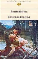 Бронте Э.: Грозовой перевал (Библиотека всемирной литературы)