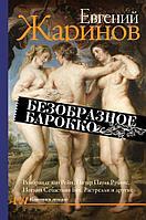 Жаринов Е. В.: Безобразное барокко