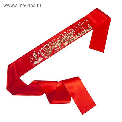"Лента ""Выпускник начальной школы"", атлас красный 3D"