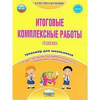 Итоговые комплексные работы. 4 класс. Тренажёр для школьников. Маричева С. А.