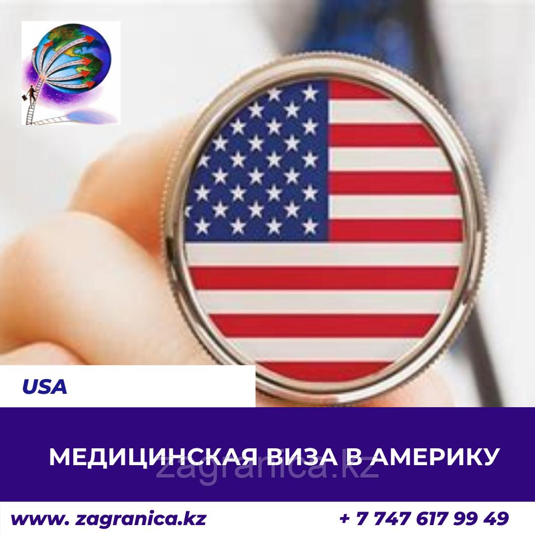 Медицинское приглашение в Америку