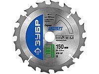 Пильный диск по дереву ЗУБР 36901-150-20-16, ЭКСПЕРТ, Быстрый рез, 150 х 20 мм, 16Т