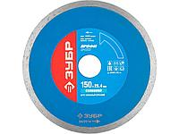 Алмазный диск отрезной ЗУБР 36655-150_z01, ПРОФИ, сплошной, для электроплиткореза, 25,4 х 150 мм