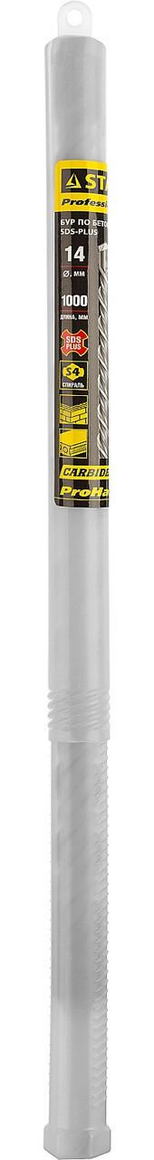 """Бур STAYER """"PROFESSIONAL"""" по бетону, хвостовик """"SDS PLUS"""", 14x1000мм, ( 2930-1000-14_z01 ) - фото 4"""