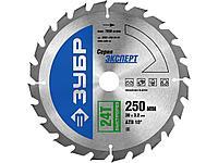 Пильный диск по дереву ЗУБР 36901-250-30-24, ЭКСПЕРТ, Быстрый рез, 250 х 30 мм, 24Т