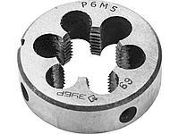 Плашка метрическая М16 x 2 ЗУБР 4-28023-16-2.0, ЭКСПЕРТ, машинно-ручная