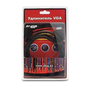 Удлинитель VGA 15Male/15Female SHIP VG004M/F-1.5B Блистер