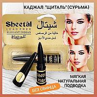 КАДЖАЛ Щиталь(сурьма) (Kajal Sheetal Shilpa Cosmetics) натуральная, без свинца, 2,5 гр