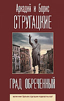 Книга «Град обреченный», Аркадий Стругацкий, Борис Стругацкий, Твердый переплет