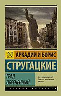 Книга «Град обреченный», Аркадий Стругацкий, Борис Стругацкий, Мягкий переплет