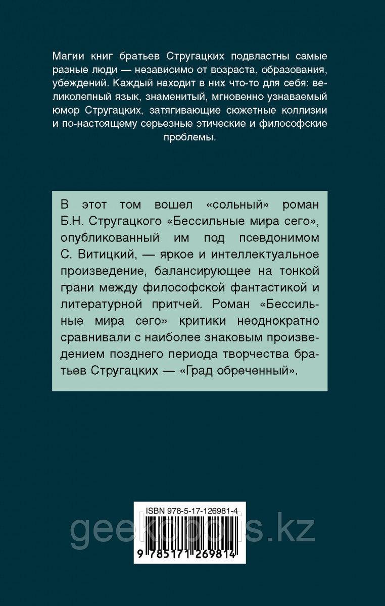Книга «Бессильные мира сего», Аркадий Стругацкий, Борис Стругацкий, Твердый переплет - фото 2