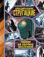 Книга «Пикник на обочине вселенной», Аркадмй Стругацкий, Борис Стругацкий, Твердый переплет