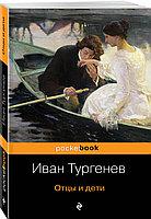 Книга «Отцы и дети», Иван Тургенев, Мягкий переплет