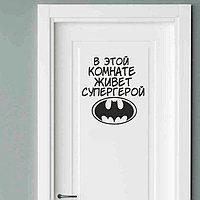 """Наклейка для детской комнаты """"Супергерой"""""""