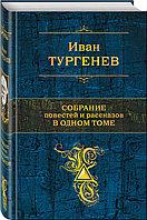 Книга «Собрание повестей и рассказов в одном томе», Иван Тургенев, Твердый переплет