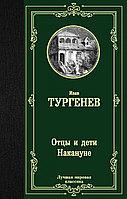Книга «Отцы и дети. Накануне» Тургенев И.С.