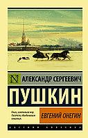 Книга «Евгений Онегин», Александр Пушкин, Мягкий переплет