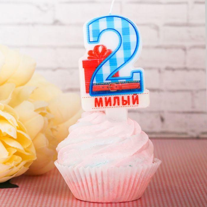 """Свеча в торт цифра 2 """"Милый"""""""