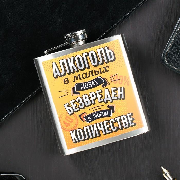 Фляжка «Алкоголь в малых дозах», 180 мл