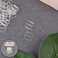 Регулятор для бретелей, пластиковый, 10 мм, 100 шт, цвет прозрачный
