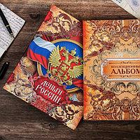 Альбом для монет, банкнот «Деньги России», без листов