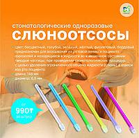 Слюноотсос стоматологический одноразовый
