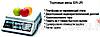 Весы для торговли ER (Intellpack, Интеллпак)