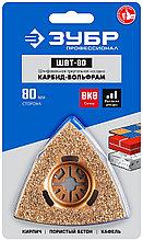 Насадка шлифовальная c карбид-вольфрамовым напылением ВК-8, треугольная, сторона 80 мм, ЗУБР Профессионал, ШВТ