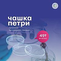Чашка Петри стерильная, одноразовая, пластиковая 90 мм