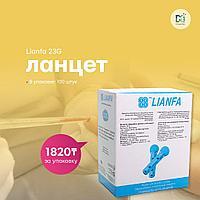 Ланцеты Lianfa для одноразового использования №100