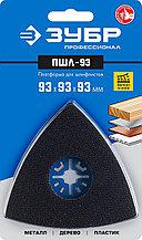 Платформа шлифлистов для реноватора 93 x 93 x 93мм, ЗУБР Профессионал, ПШЛ-93