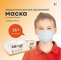 Маска медицинская 3-х слойная на резинках детская ГОЛУБАЯ